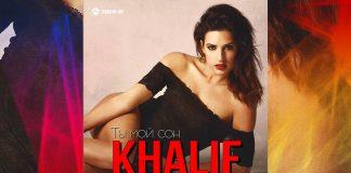 Вышла новая танцевальная композиция от Khalif «Ты мой сон»