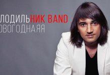 ХолодильНИК Band представляет трек «Nновогоднаяя»
