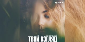 "Rustam Nakhushev released the song ""Your Look"""