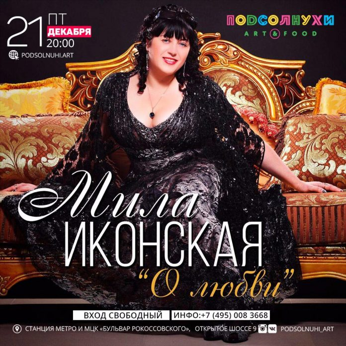 The concert of Mila Ikonskaya will be held in Moscow