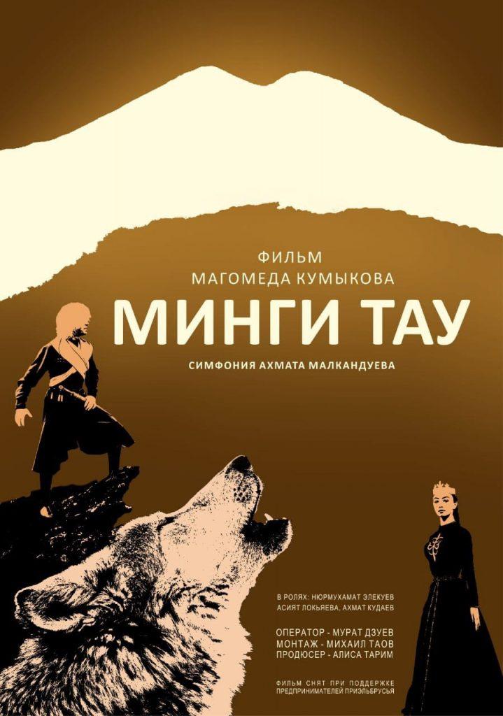 "The symphony of Akhmat Malkanduyev ""Mingi Tau"" will sound in the film of Magomed Kumykov"