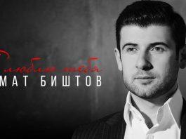 Вышла новая песня Азамата Биштова - «Я люблю тебя»!