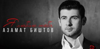 "A new song by Azamat Bishtov was released - ""I love you""!"