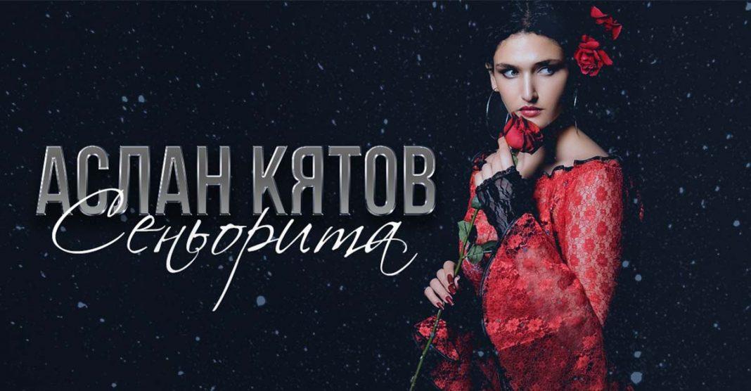 Встречайте новый альбом Аслана Кятова – «Сеньорита