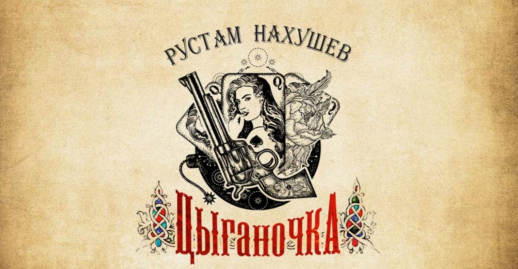"""""""Gipsy"""" - a new track by Rustam Nakhushev is released"""