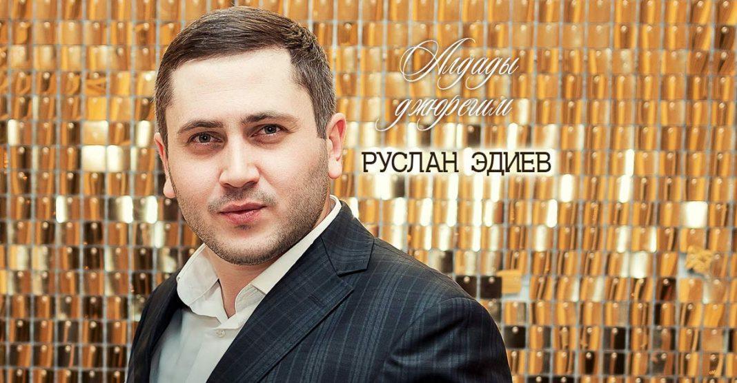 Вышел новый сингл Руслана Эдиева - «Алдады джюрегим»