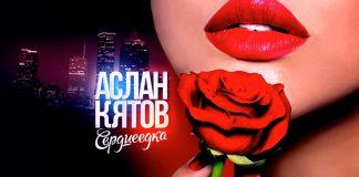Вышла новая песня Аслана Кятова – «Сердцеедка»