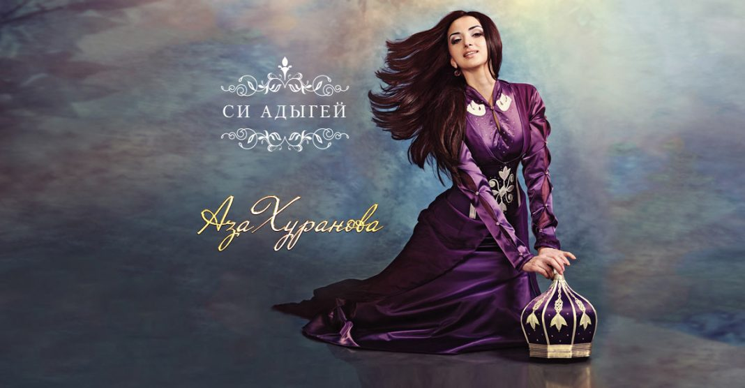 """Si Adygeya"" - the album of Aza Khuranova was released"