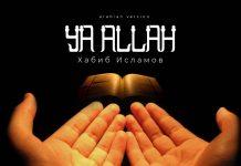 "The premiere of the single ""Ya Allah"" (arab version) by Habib Islamov"