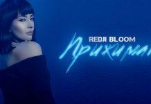Redji Bloom представляет свой первый авторский трек и клип на песню «Прижимаю»