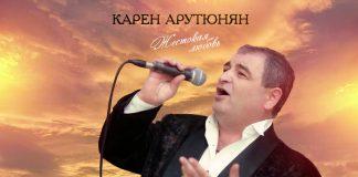 Состоялась премьера альбома Карена Арутюняна «Жестокая любовь»