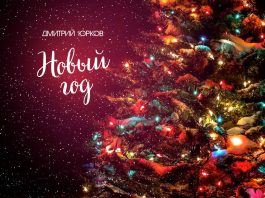 Состоялась премьера песни Дмитрия Юркова «Новый год» на мировых цифровых площадках