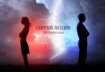 В свет вышел альбом Сергея Лещева «Взгляды-яды»