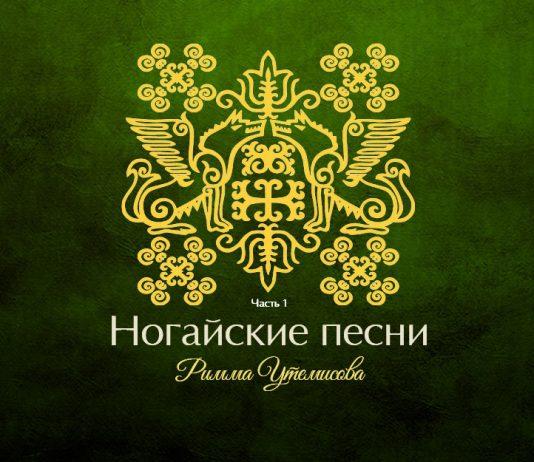 Состоялась премьера альбома Риммы Утемисовой - «Ногайские песни. Часть 1»