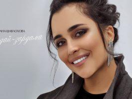 Вышла новая песня Ланы Шавлоховой на осетинском языке – «Зардай-зардама»