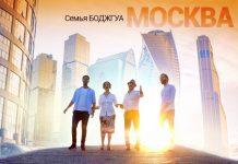Семья Боджгуа представляет новый сингл и клип на песню «Москва, Москва»