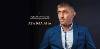 Роберт Каракетов представил новую песню «Ата бла анна»