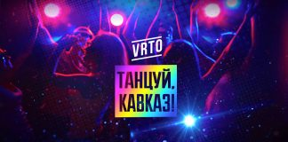 «Танцуй Кавказ!» - вышел новый сингл и клип VRTO