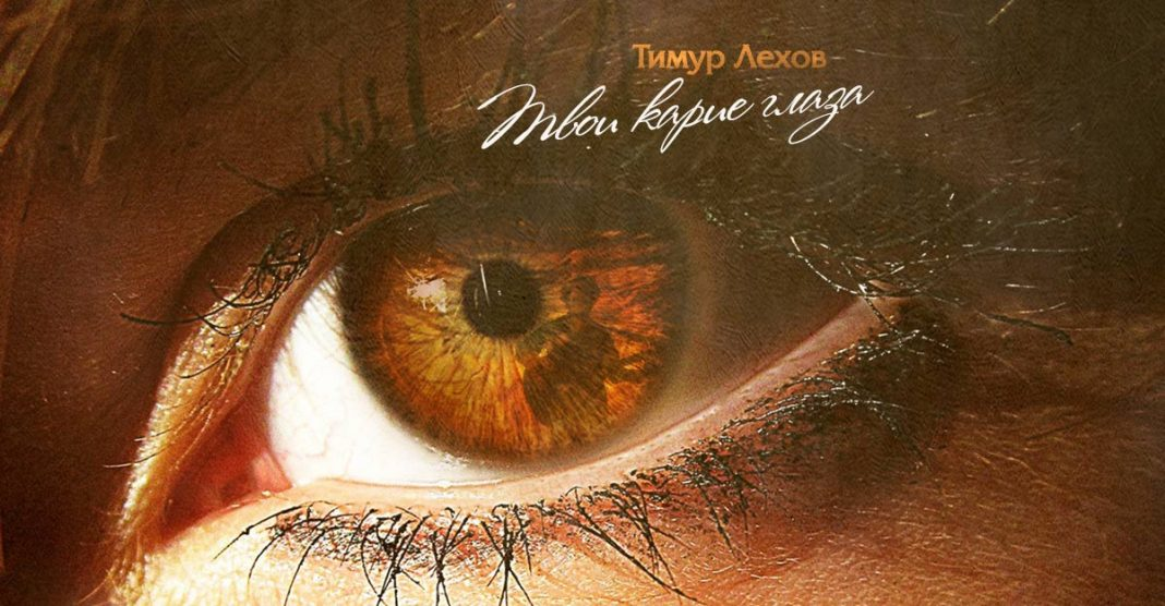 Тимур Лехов представил новую песню «Твои карие глаза»