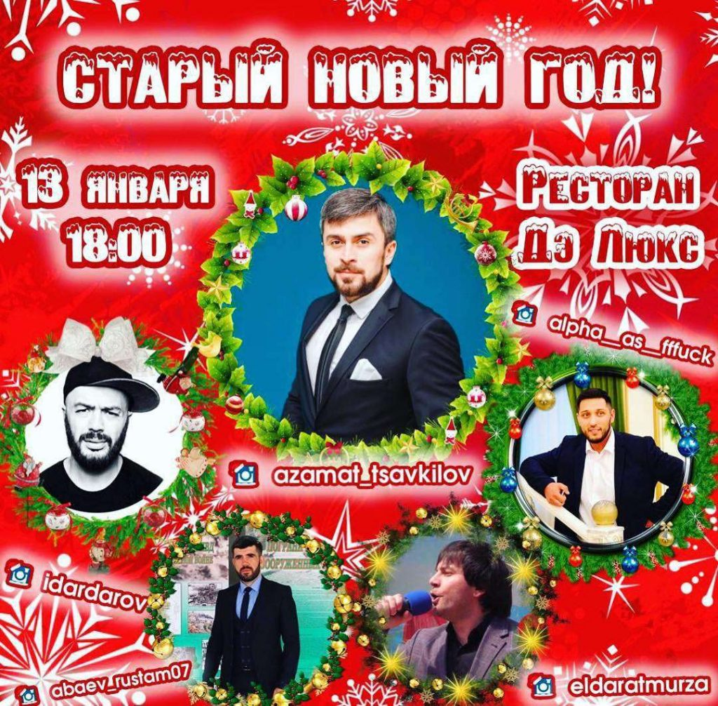 "13 January 2019 year in Nalchik will host a concert called ""Old New Year"""