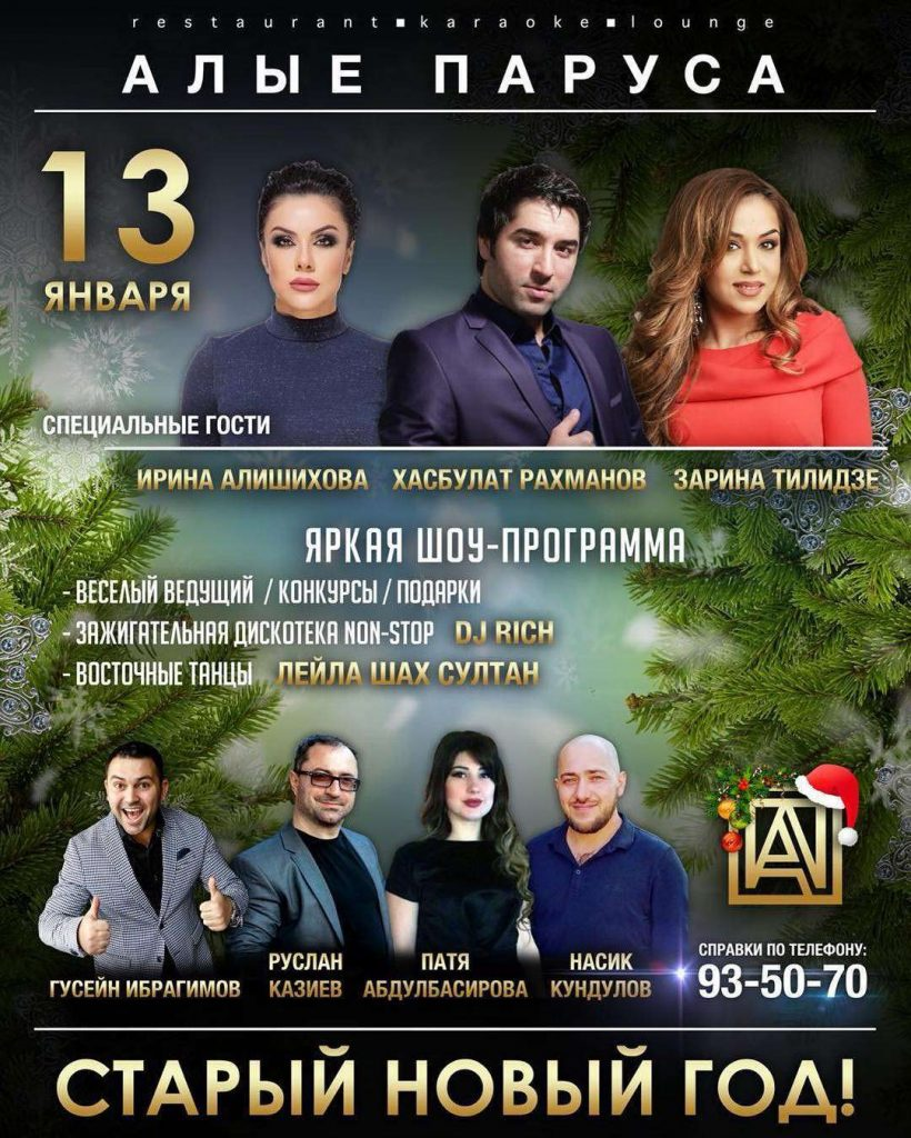 "13 January 2019, the concert ""Scarlet Sails"" will be held in Makhachkala"