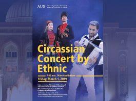 В ОАЭ состоится этническое шоу, организованное АРООВАК «ЭТНИКА»