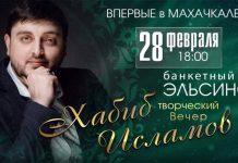 """""""Habib Islamov: 10 years on stage!"""""""