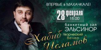 «Хабиб Исламов: 10 лет на сцене!»