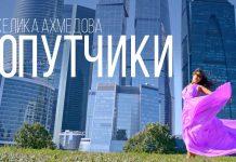 "Premiere of the new clip of Angelica Akhmedova - ""Fellow Passengers"""