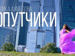 """Премьера нового клипа Анжелики Ахмедовой - """"Попутчики"""""""