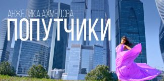 "Premiere of the new clip of Angelica Akhmedova - ""Fellow Passengers"""