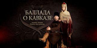 """New duet song! Azamat Bekov and Renata Beslaneeva - """"Ballad of the Caucasus"""""""