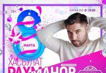 Khasbulat Rakhmanov to give a concert in Neftekumsk