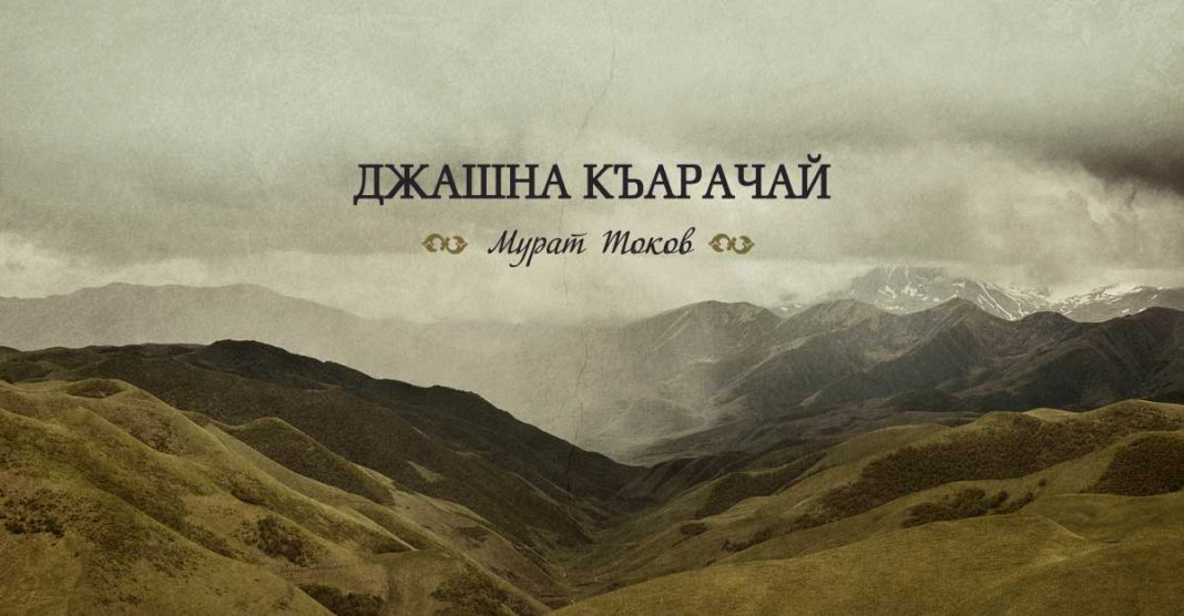 Вышел в свет альбом Мурата Токова «Джашна Къарачай»