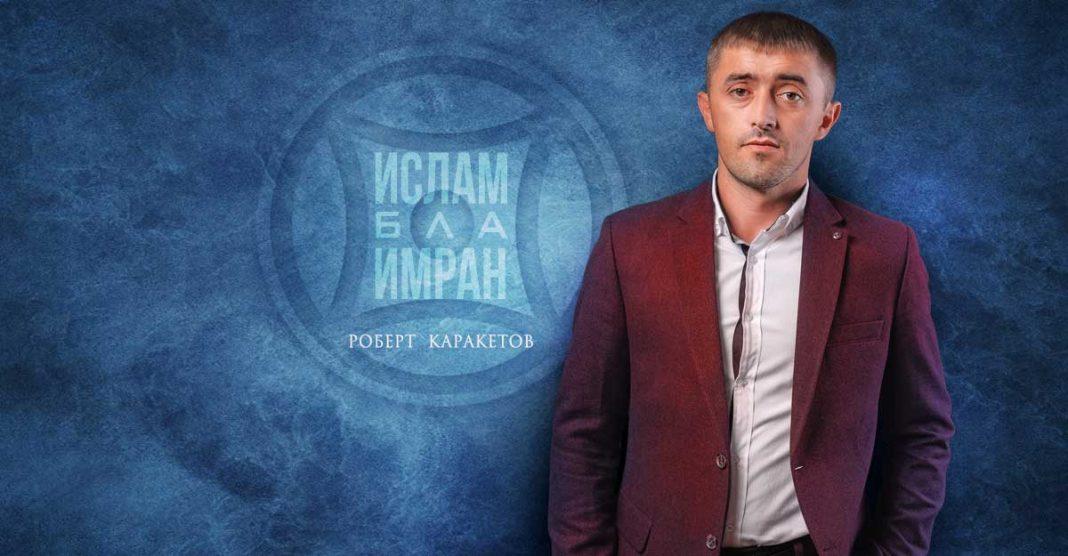 «Ислам бла Имран» - премьера нового сингла Роберта Каракетова