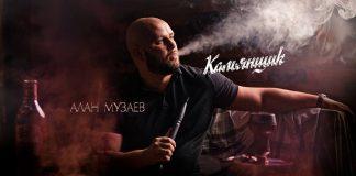 «Кальянщик» - долгожданная премьера трека Алана Музаева