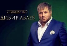 """The premiere of the single! Dibir Abaev """"Only you"""""""