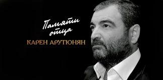 Карен Арутюнян представляет новый сингл и клип – «Памяти отца»
