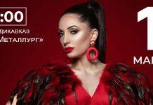 Илона Кесаева приглашает поклонников на свой сольный концерт