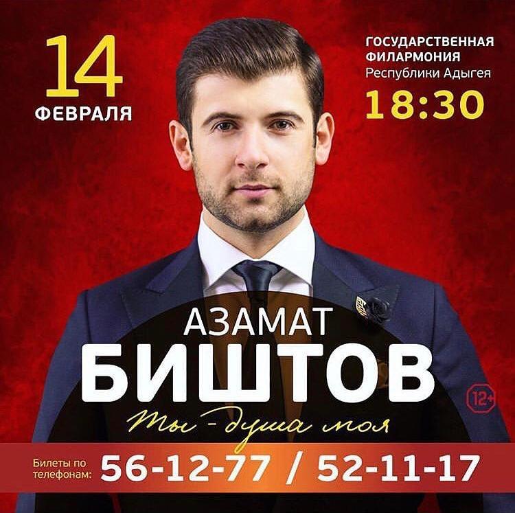 Сольный концерт Азамата Биштова состоится в Государственной филармонии Республики Адыгея 14 февраля
