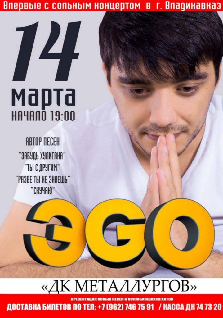 14 марта во Владикавказе в ДК «Металлург» состоится концерт ЭGO