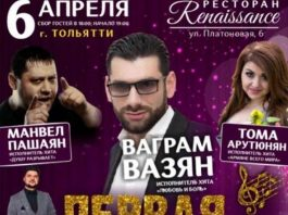 """Manvel Pashayan invites to the """"Armenian Party"""""""