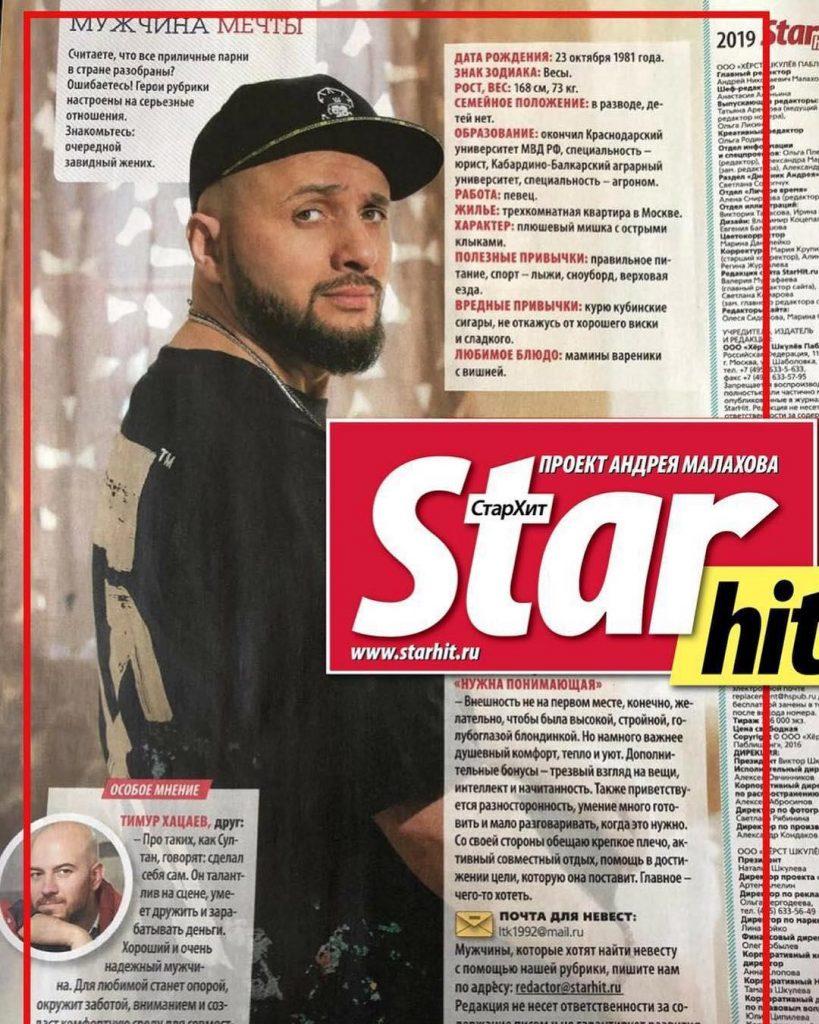 Султан Ураган стал героем рубрики «Мужчина мечты» в новом выпуске журнала Андрея Малахова «StarHit»
