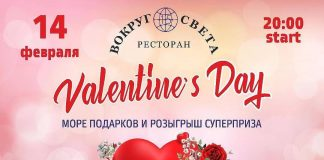 Romantic evening in the company of Caucasian stars is waiting for you on February 14