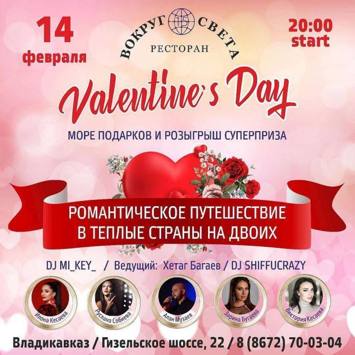 Романтический вечер в компании кавказских звезд ждет вас 14 февраля