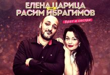 Премьера дуэта: Елена Царица и Расим Ибрагимов «Брат и сестра»