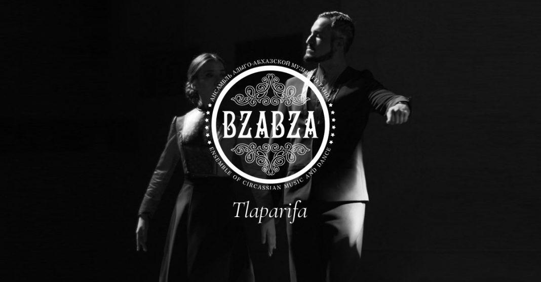 Группа «BZABZA» презентовала композицию «Лъапэрыфэ»