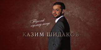 Казим Шидаков представил сегодня новую песню – «Терслик бармыд менде»