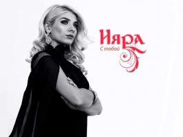 Новый сингл ИЯРЫ – «С тобой» приятно удивит поклонников кавказской музыки