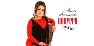 Амина Магомедова «Попурри»- яркая новинка в мире кавказской музыки